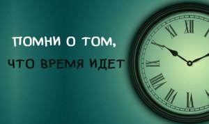 Как перейти от слов к действиям_Время идёт