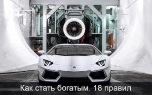 18 правил «Как стать богатым»