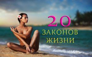 20 законов жизни