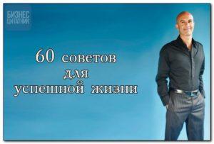 60 советов для достижения успеха