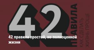 42 правила простой жизни