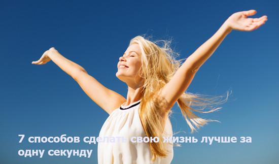 7 способов сделать свою жизнь лучше