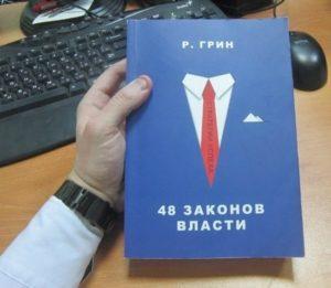 """Обзор """"48 законов власти"""", Роберт Грин"""