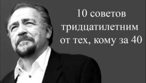 10 советов тридцатилетним от тех, кому за 40