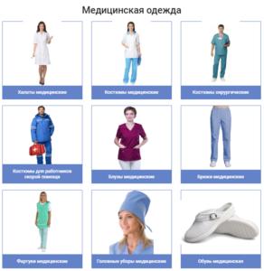 Медицинская одежда от производителя компании «НИТЕКС-Спецодежда» оптом и в розницу