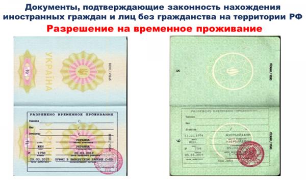 Какие права даёт разрешение на временное проживание в России
