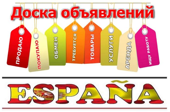 Объявления в Испании