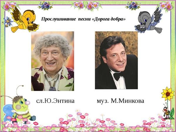 песня «Дорога добра» М. Минков, Ю. Энтин, Т. Рузавина и С. Таюшев