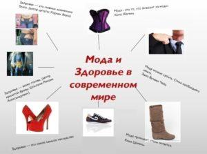 Мода и здоровье в современном мире